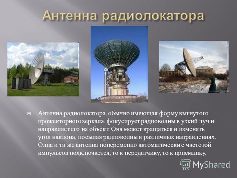 Презентация на тему Радиолокация от радио и латинского  4 Антенна радиолокатора