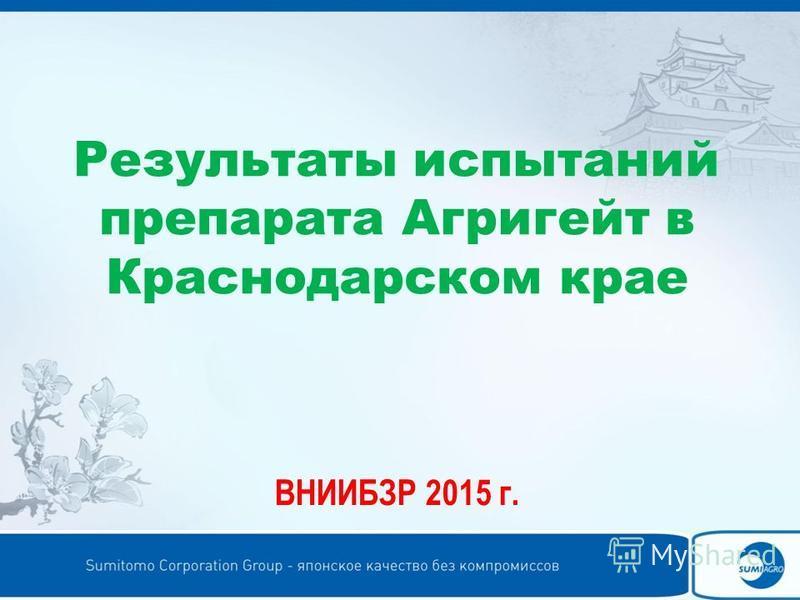 Результаты испытаний препарата Агригейт в Краснодарском крае ВНИИБЗР 2015 г.