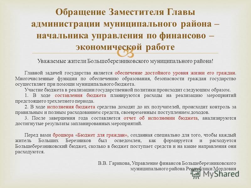 Уважаемые жители Большеберезниковского муниципального района! Главной задачей государства является обеспечение достойного уровня жизни его граждан. Многочисленные функции по обеспечению образования, безопасности граждан государство осуществляет при п