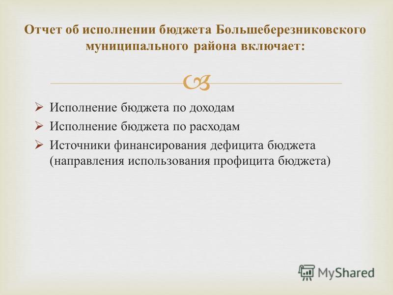 Исполнение бюджета по доходам Исполнение бюджета по расходам Источники финансирования дефицита бюджета (направления использования профицита бюджета) Отчет об исполнении бюджета Большеберезниковского муниципального района включает: