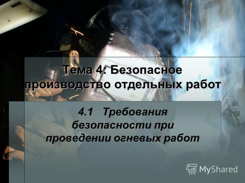 Тема 4: Безопасное производство отдельных работ 4.1 Требования безопасности при проведении огневых работ