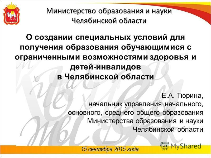 15 сентября 2015 года Министерство образования и науки Челябинской области