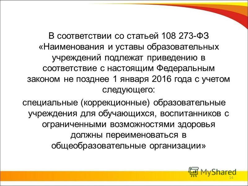 В соответствии со статьей 108 273-ФЗ «Наименования и уставы образовательных учреждений подлежат приведению в соответствие с настоящим Федеральным законом не позднее 1 января 2016 года с учетом следующего: специальные (коррекционные) образовательные у