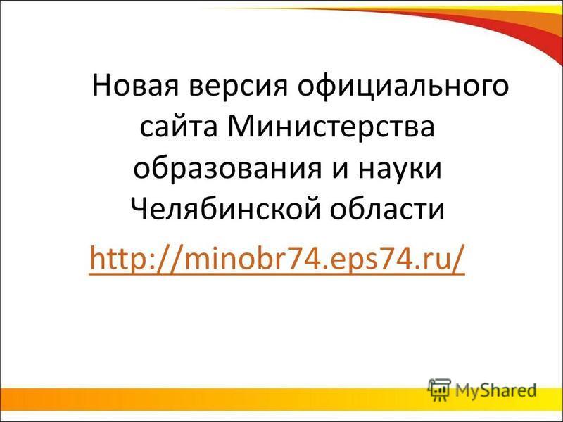 Новая версия официального сайта Министерства образования и науки Челябинской области http://minobr74.eps74.ru/