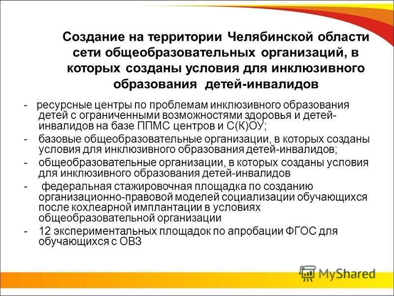 Создание на территории Челябинской области сети общеобразовательных организаций, в которых созданы условия для инклюзивного образования детей-инвалидов - ресурсные центры по проблемам инклюзивного образования детей с ограниченными возможностями здоро