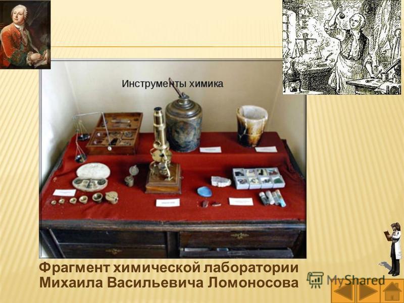 Фрагмент химической лаборатории Михаила Васильевича Ломоносова