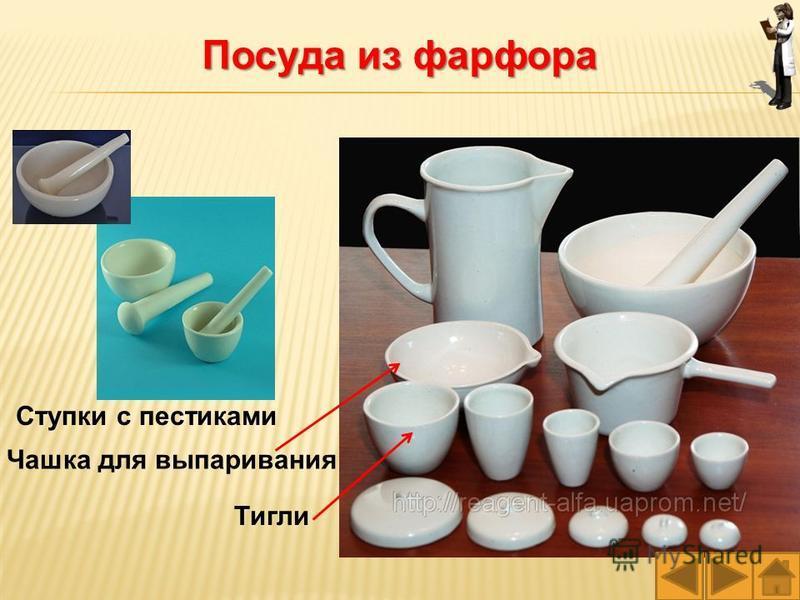 Посуда из фарфора Тигли Ступки с пестиками Чашка для выпаривания