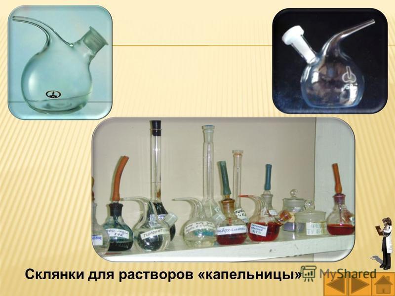 Склянки для растворов «капельницы»