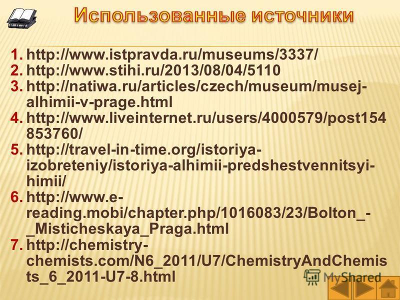 1.http://www.istpravda.ru/museums/3337/ 2.http://www.stihi.ru/2013/08/04/5110 3.http://natiwa.ru/articles/czech/museum/musej- alhimii-v-prage.html 4.http://www.liveinternet.ru/users/4000579/post154 853760/ 5.http://travel-in-time.org/istoriya- izobre