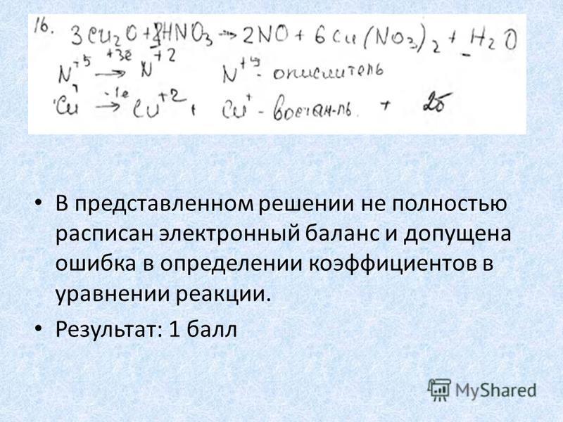 В представленном решении не полностью расписан электронный баланс и допущена ошибка в определении коэффициентов в уравнении реакции. Результат: 1 балл