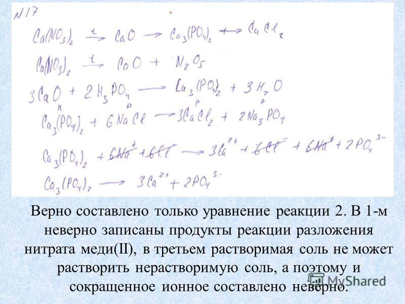 Верно составлено только уравнение реакции 2. В 1-м неверно записаны продукты реакции разложения нитрата меди(II), в третьем растворимая соль не может растворить нерастворимую соль, а поэтому и сокращенное ионное составлено неверно.