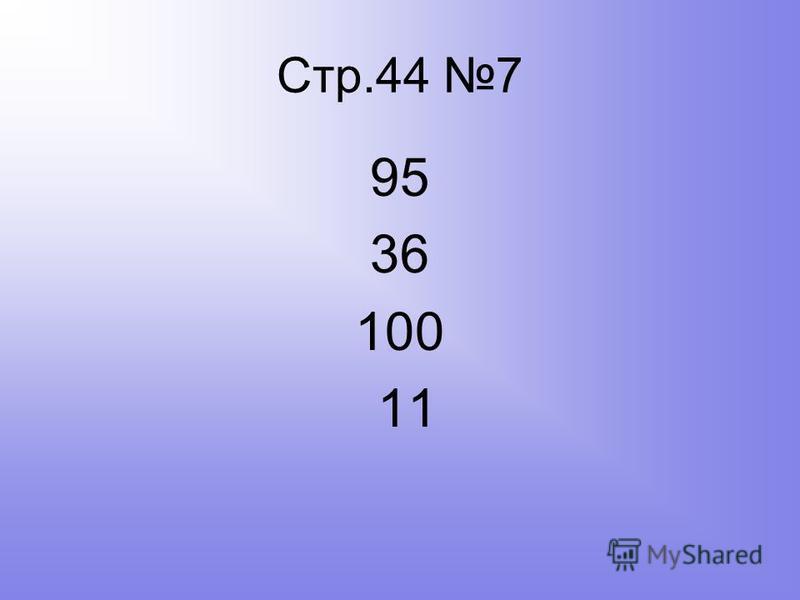 Стр.44 7 95 36 100 11