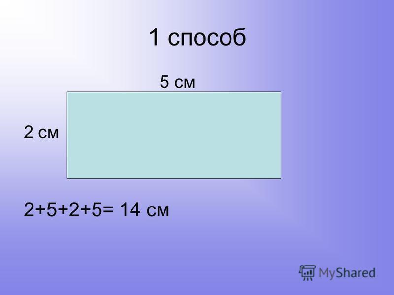 1 способ 5 см 2 см 2+5+2+5= 14 см