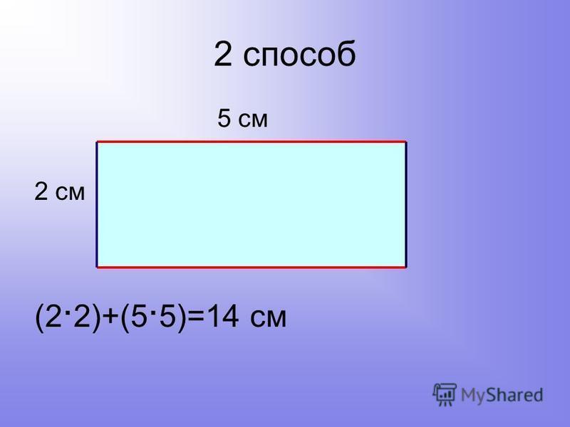 2 способ 5 см 2 см (2 2)+(5 5)=14 см