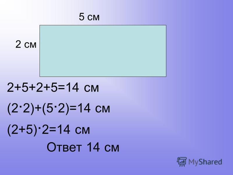 5 см 2 см 2+5+2+5=14 см (2 2)+(5 2)=14 см (2+5) 2=14 см Ответ 14 см