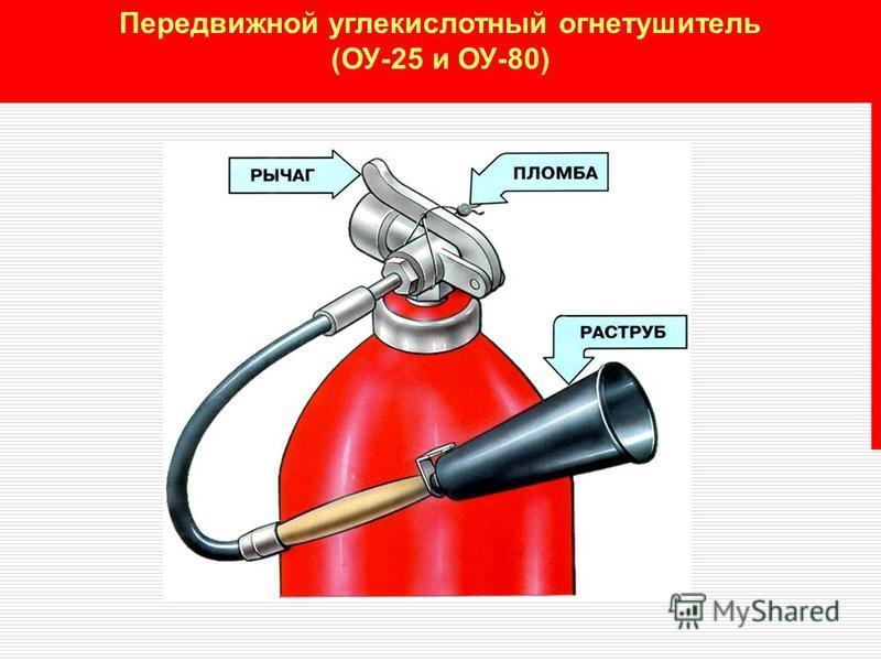 Передвижной углекислотный огнетушитель (ОУ-25 и ОУ-80)