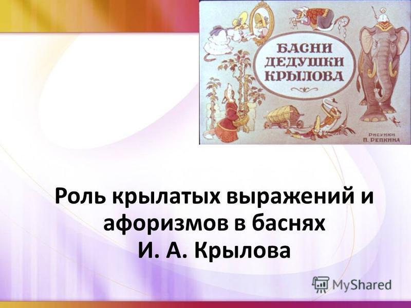 Роль крылатых выражений и афоризмов в баснях И. А. Крылова