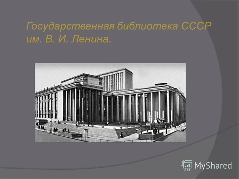 Государственная библиотека СССР им. В. И. Ленина.