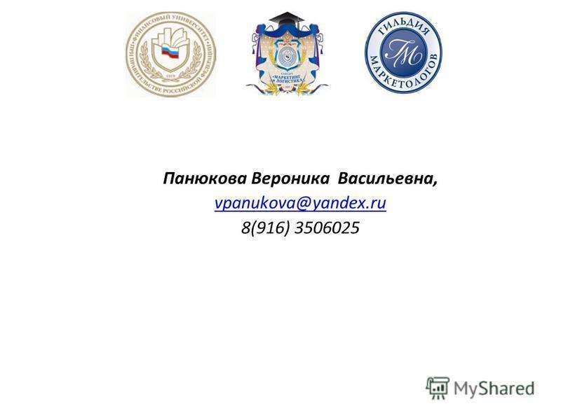 Панюкова Вероника Васильевна, vpanukova@yandex.ru 8(916) 3506025