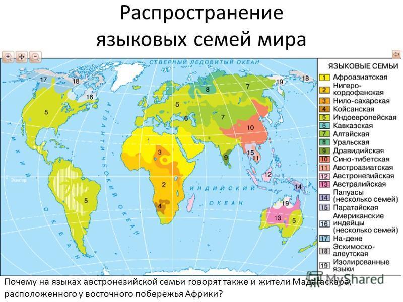 Распространение языковых семей мира Почему на языках австронезийской семьи говорят также и жители Мадагаскара, расположенного у восточного побережья Африки?