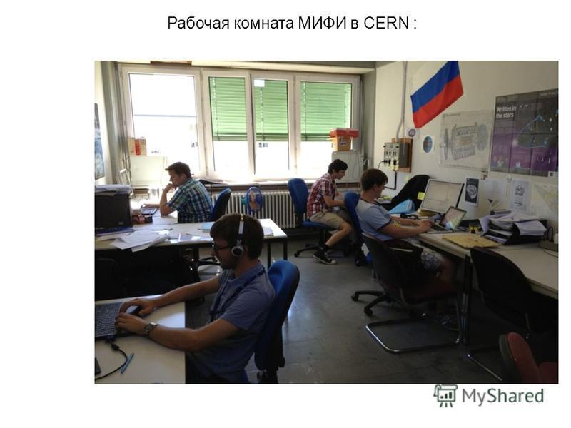 Рабочая комната МИФИ в CERN :