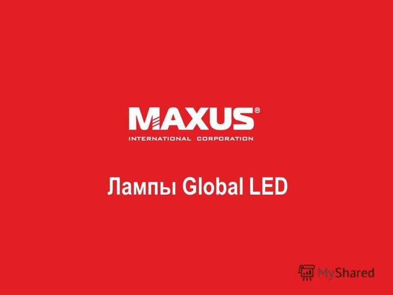 Лампы Global LED