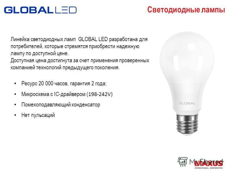 Линейка светодиодных ламп GLOBAL LED разработана для потребителей, которые стремятся приобрести надежную лампу по доступной цене. Доступная цена достигнута за счет применения проверенных компанией технологий предыдущего поколения. Ресурс 20 000 часов