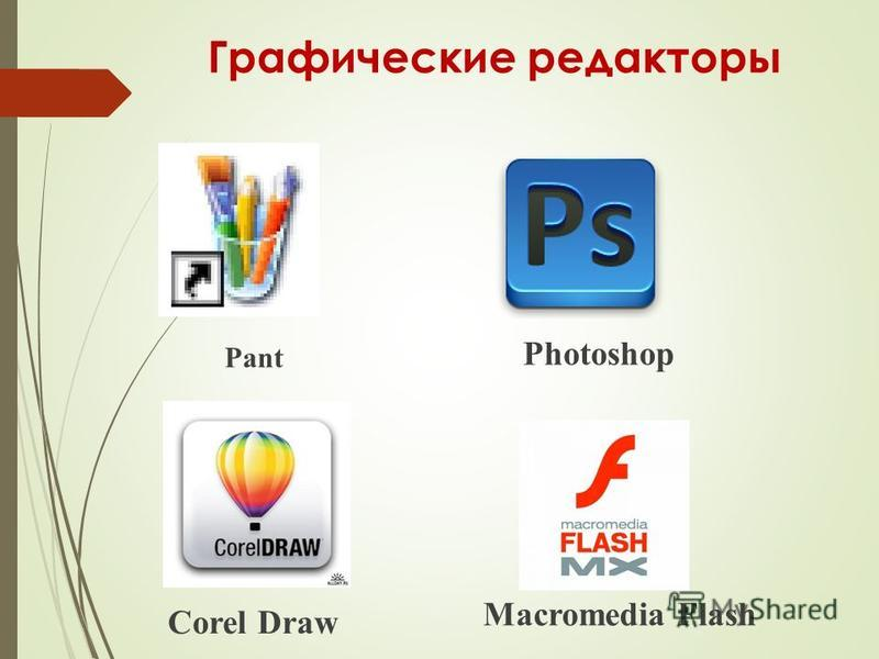 Графические редакторы Pant Photoshop Corel Draw Macromedia Flash