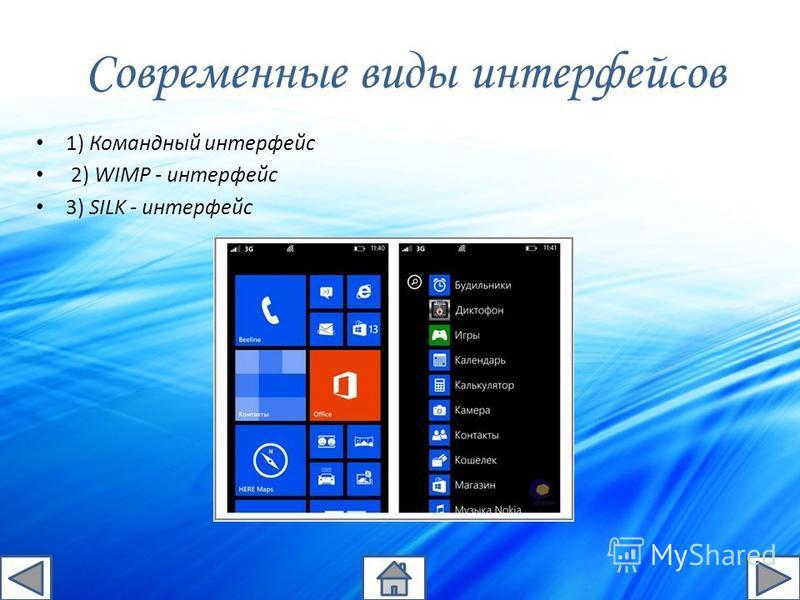 Современные виды интерфейсов 1) Командный интерфейс 2) WIMP - интерфейс 3) SILK - интерфейс