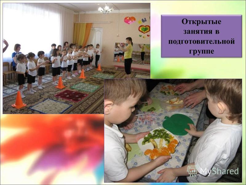 Открытые занятия в подготовительной группе Открытые занятия в подготовительной группе