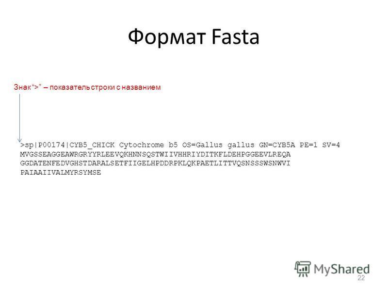 Формат Fasta 22 >sp|P00174|CYB5_CHICK Cytochrome b5 OS=Gallus gallus GN=CYB5A PE=1 SV=4 MVGSSEAGGEAWRGRYYRLEEVQKHNNSQSTWIIVHHRIYDITKFLDEHPGGEEVLREQA GGDATENFEDVGHSTDARALSETFIIGELHPDDRPKLQKPAETLITTVQSNSSSWSNWVI PAIAAIIVALMYRSYMSE Знак > – показатель с