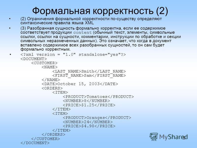 5 Формальная корректность (2) (2) Ограничения формальной корректности по-существу определяют синтаксические правила языка XML (3) Разобранная сущность формально корректна, если ее содержимое соответствует продукции content (обычный текст, элементы, с