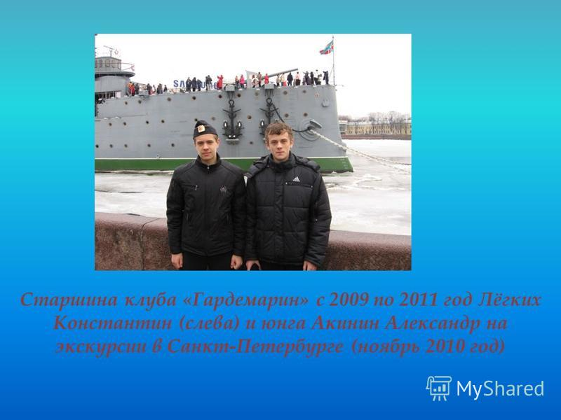 Старшина клуба «Гардемарин» с 2009 по 2011 год Лёгких Константин (слева) и юнга Акинин Александр на экскурсии в Санкт-Петербурге (ноябрь 2010 год)