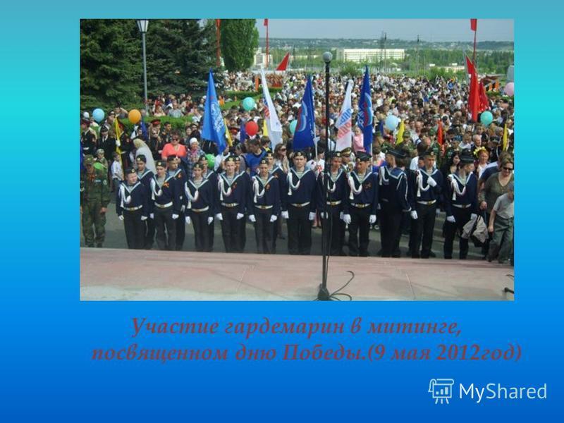 Участие гардемарин в митинге, посвященном дню Победы.(9 мая 2012 год)