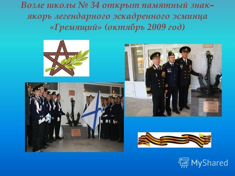 Возле школы 34 открыт памятный знак– якорь легендарного эскадренного эсминца «Гремящий» (октябрь 2009 год)