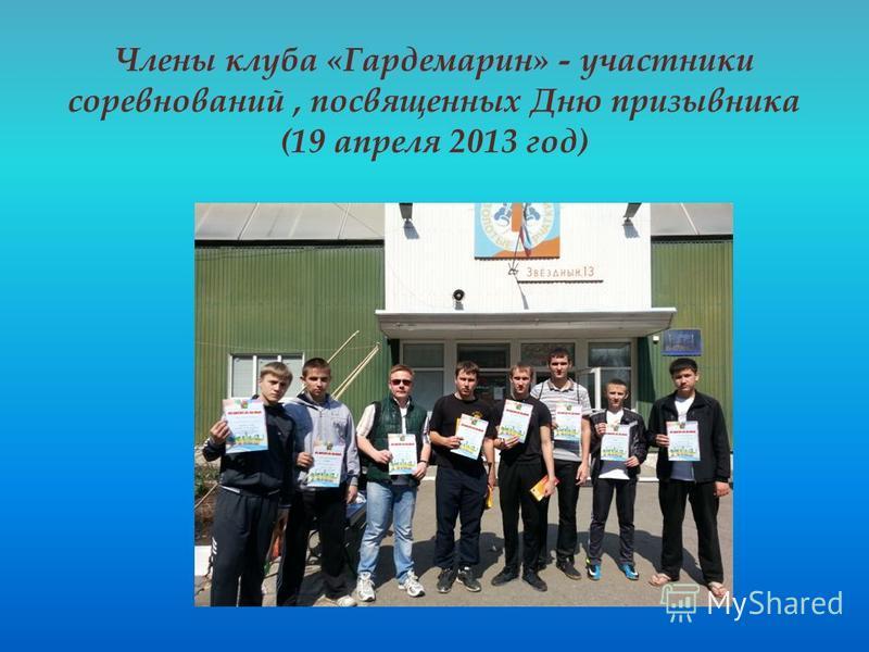Члены клуба «Гардемарин» - участники соревнований, посвященных Дню призывника (19 апреля 2013 год)
