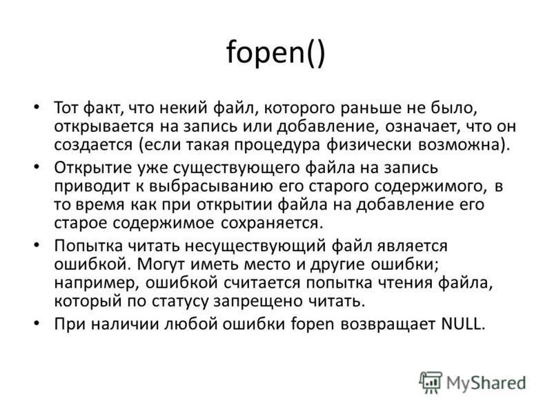 fopen() Тот факт, что некий файл, которого раньше не было, открывается на запись или добавление, означает, что он создается (если такая процедура физически возможна). Открытие уже существующего файла на запись приводит к выбрасыванию его старого соде