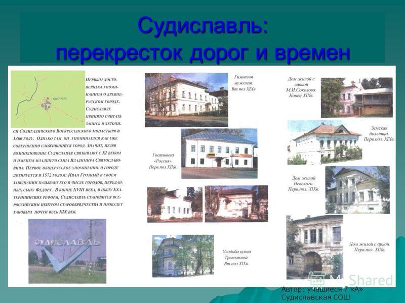 Судиславль: перекресток дорог и времен Автор: учащиеся 7 «А» Судиславская СОШ
