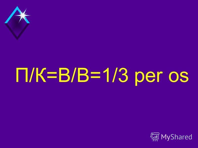 П/К=В/В=1/3 per os