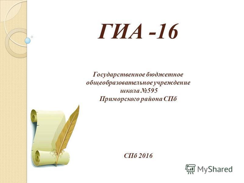 ГИА -16 Государственное бюджетное общеобразовательное учреждение школа 595 Приморского района СПб СПб 2016