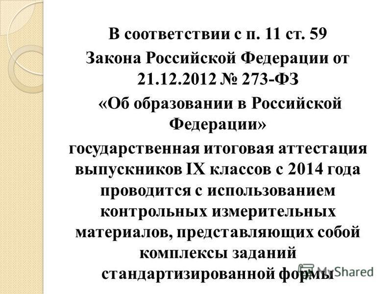 В соответствии с п. 11 ст. 59 Закона Российской Федерации от 21.12.2012 273-ФЗ «Об образовании в Российской Федерации» государственная итоговая аттестация выпускников IX классов с 2014 года проводится с использованием контрольных измерительных матери