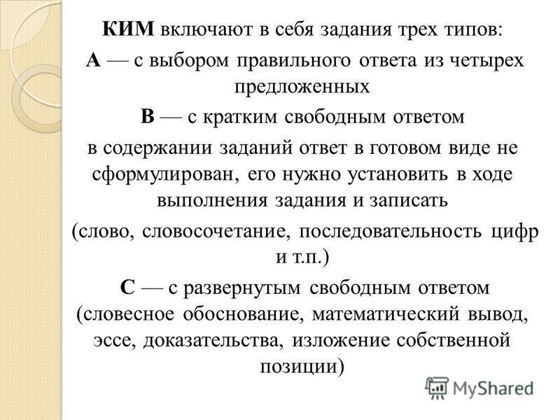 КИМ включают в себя задания трех типов: А с выбором правильного ответа из четырех предложенных В с кратким свободным ответом в содержании заданий ответ в готовом виде не сформулирован, его нужно установить в ходе выполнения задания и записать (слово,