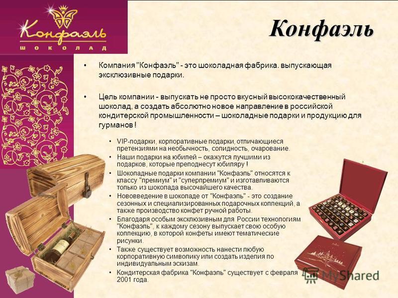 Конфаэль VIP-подарки, корпоративные подарки, отличающиеся претензиями на необычность, солидность, очарование. Наши подарки на юбилей – окажутся лучшими из подарков, которые преподнесут юбиляру ! Шоколадные подарки компании