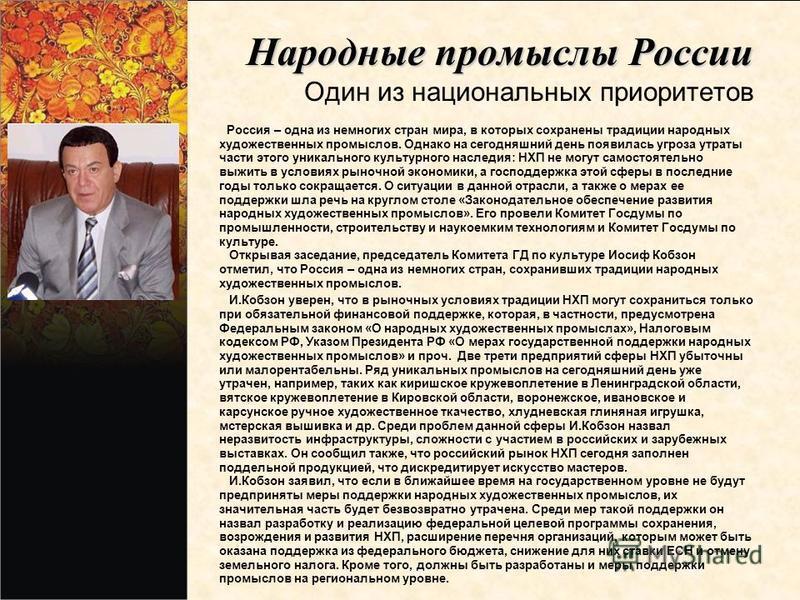 Народные промыслы России Народные промыслы России Один из национальных приоритетов Россия – одна из немногих стран мира, в которых сохранены традиции народных художественных промыслов. Однако на сегодняшний день появилась угроза утраты части этого ун