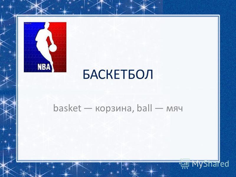 БАСКЕТБОЛ basket корзина, ball мяч