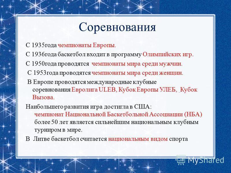 Соревнования С 1935 года чемпионаты Европы. С 1936 года баскетбол входит в программу Олимпийских игр. С 1950 года проводятся чемпионаты мира среди мужчин. С 1953 года проводятся чемпионаты мира среди женщин. В Европе проводятся международные клубные