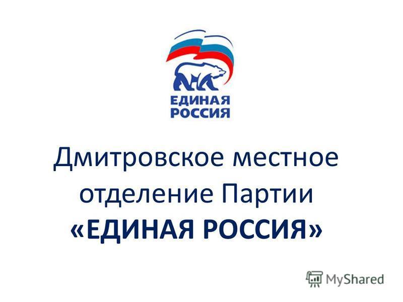 Дмитровское местное отделение Партии «ЕДИНАЯ РОССИЯ»