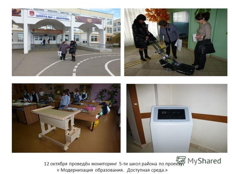 12 октября проведён мониторинг 5-ти школ района по проекту « Модернизация образования. Доступная среда.»