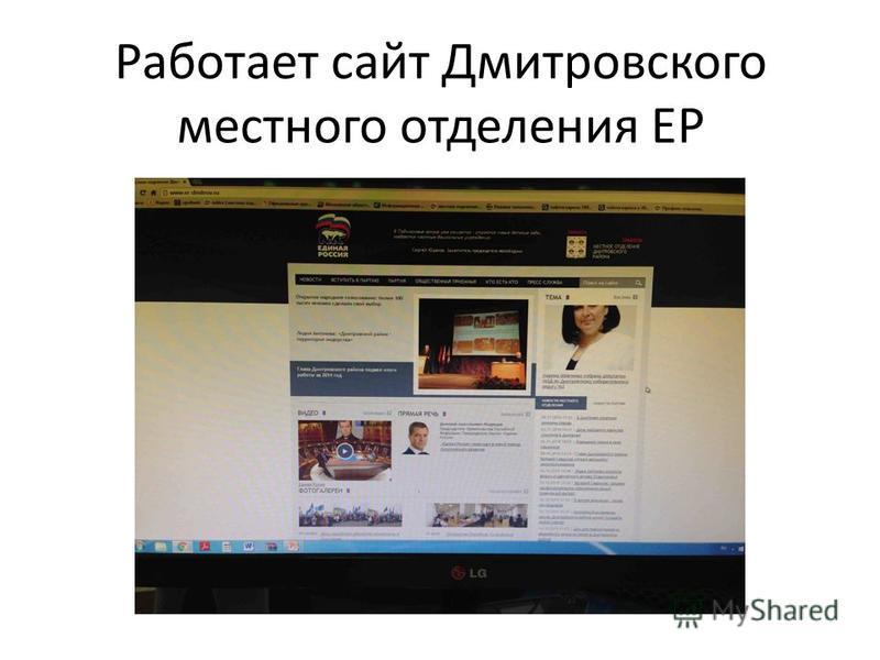 Работает сайт Дмитровского местного отделения ЕР