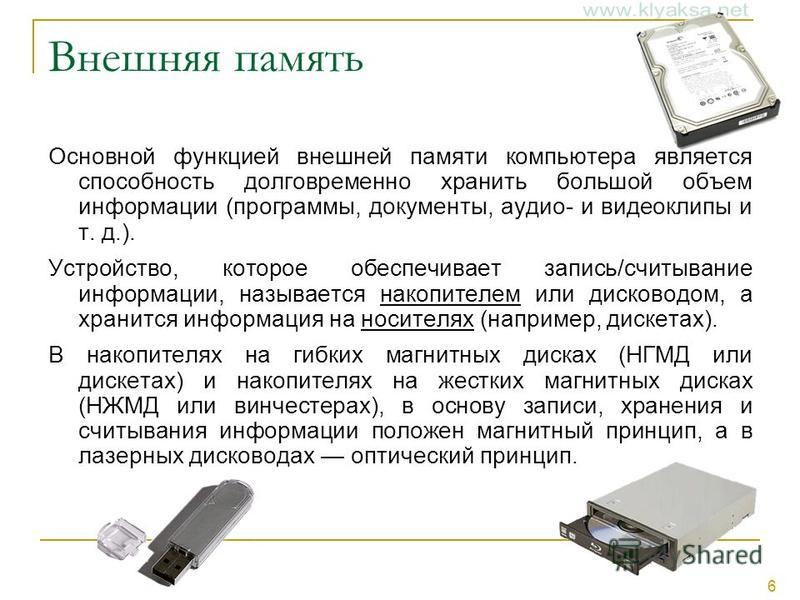 6 Внешняя память Основной функцией внешней памяти компьютера является способность долговременно хранить большой объем информации (программы, документы, аудио- и видеоклипы и т. д.). Устройство, которое обеспечивает запись/считывание информации, назыв